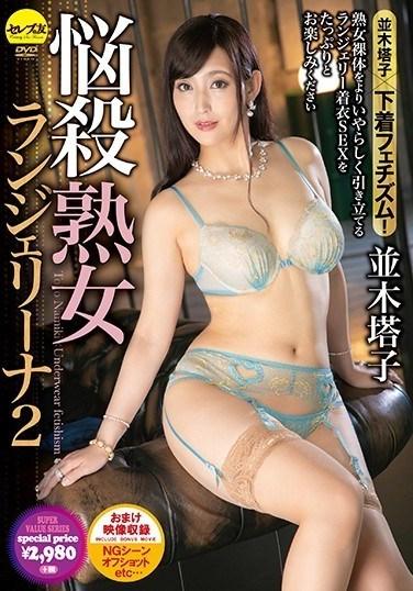 CESD-792 Bewitching Mature Woman: Lingerina 2 Toko Namiki