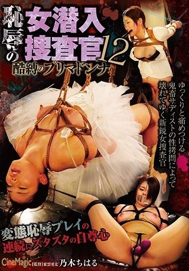 CMN-202 Disgraceful Woman Undercover Investigator 12 Cruel Bondage Prima Donna Chiharu Nogi