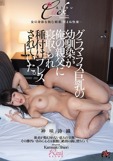 DASD-554 My Dad Fucked And Impregnated My Voluptuous And Busty Childhood Friend. Shiori Kamisaki