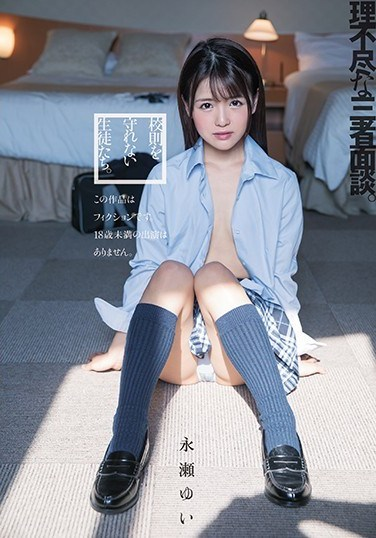 DASD-562 Students Who Can't Stop Breaking The Rules. The Unreasonable Parent-Teacher Conference. Yui Nagase
