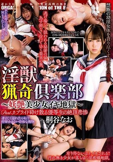DBER-037 The Horny Hunters Club – A Fairy Beautiful Girl In Orgasmic Hell – Part 3: An Honor Student Has Her Pride Dragged Through Orgasmic Tragic Ecstasy Nao Kiritani
