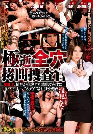 DBER-038 The Ultra All-Hole Torture Of An Investigator VOL.2 All Of Her Holes Struggled In A Mad Frenzy Against The Cruelty Of Mind-Blowing Evil Bodily Fluids Sena Asami