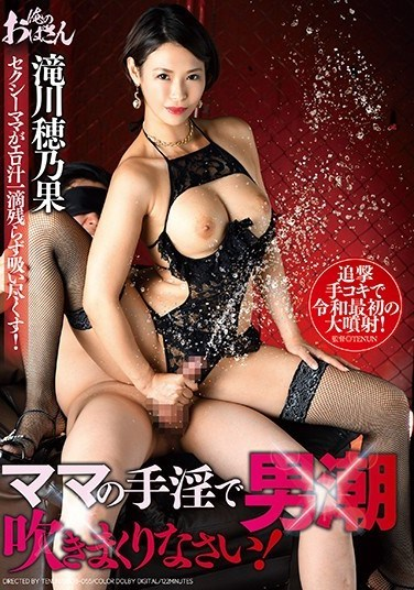 DDOB-055 Let Your Mom's Handjobs Make You Squirt! Honoka Takigawa