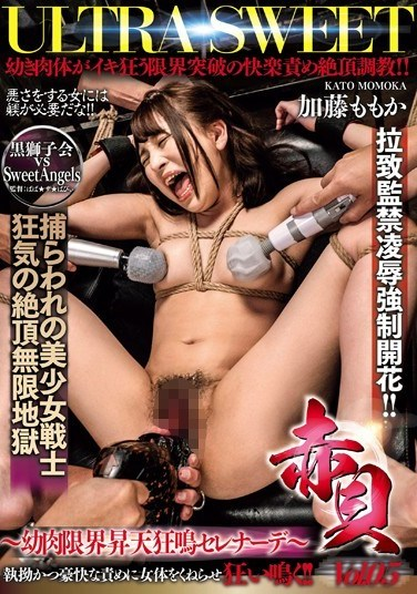 GMEN-008 ULTRA SWEET Ark Clam. The Beautiful Captive Warrior. The Endless Orgasm Hell. A Serenade Of Wild, Screaming Orgasms Momoka Kato