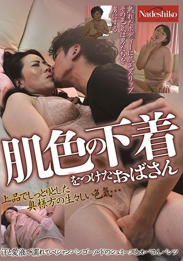 NASH-118 Aunt With A Skin-colored Underwear A Refined, Moist And Fresh-looking Wife …