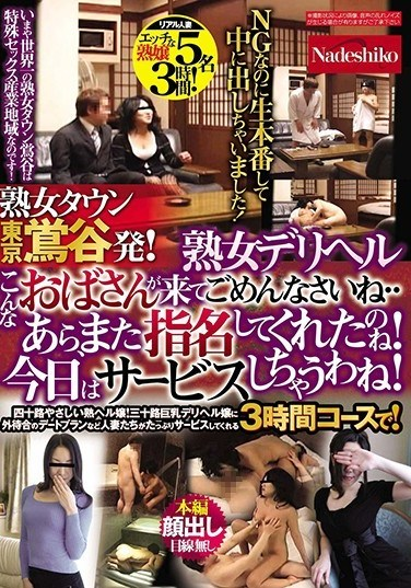NASH-120 From Mature Woman Town Tokyo Kiritani!Mature Woman Deriheru I'm Sorry That Such An Aunt Has Come … Oh, I Nominated You Again!I Will Serve You Today!