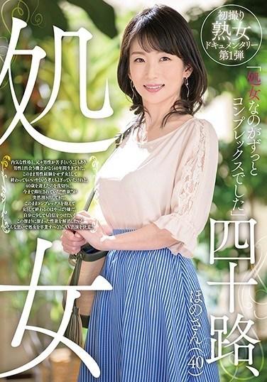 GOJU-108 40 Year Old Virgin Hono-san (40)