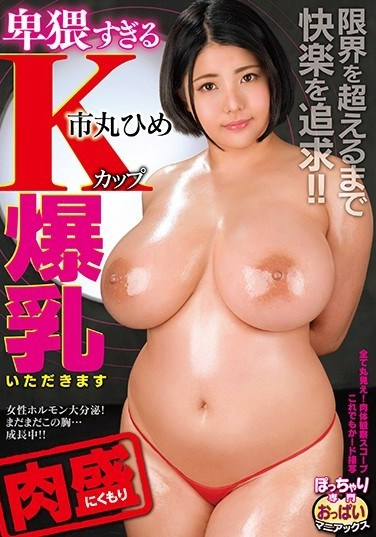 NIKM-025 Help Yourself To Her Colossal K-Cup Tits – Hime Ichimaru