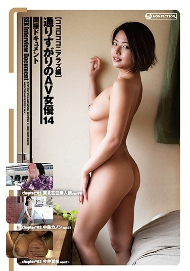 HMNF-059 Passing AV Actress 14 Kokoro Kokonia Raz Hen