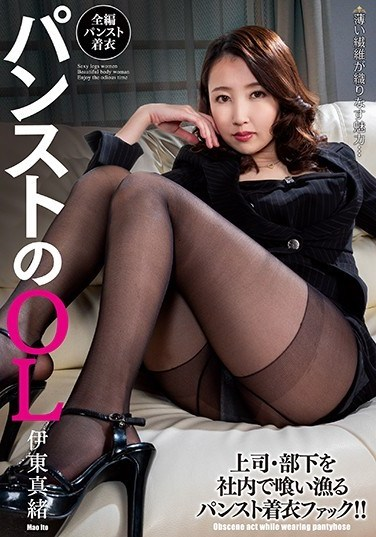 CLOT-004 Pantyhose Business Woman Nao Ito