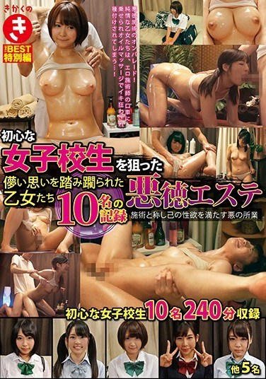 FSKI-008 A Corrupt Massage Parlor Targeting Schoolgirl Babes Full Of Innocence He Called It Treatment, It Was An Immoral Method To Satisfy His Lust A Video Record Featuring 10 Young Girls Who Got Their Fleeting Dreams Of Happiness Cruelly Stomped On