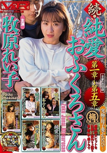 VRTM-442 Pure Love Sequel: Stepmom Stories One Through Five Reiko Makihara