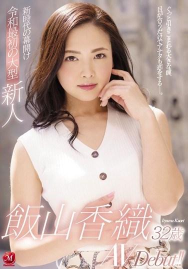 JUY-891 First Big Amateur Of The New Era, Kaori Iiyama, 32 Years Old, Porn Debut!!