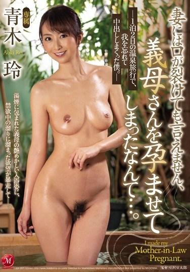 JUY-897 My Wife Can Never Know My Darkest Secret, I Impregnated My Own Stepmom… I Lost My Senses On Our Overnight Hot Springs Trip And Filled Her With A Load Of My Cum. Rei Aoki
