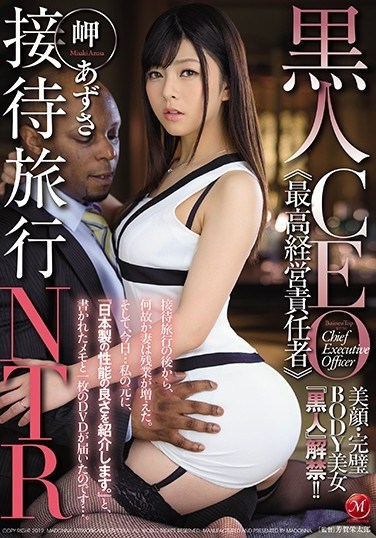 JUY-906 Fucking A Black CEO While On A Trip. The Beauty With The Beautiful Face And The Perfect Body Fucks A Black Man For The First Time!! Azusa Misaki