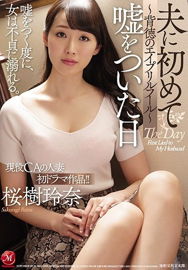 JUY-912 The Day I Lied To My Husband For The First Time ~Immoral April Fool's~ Reina Sakuragi