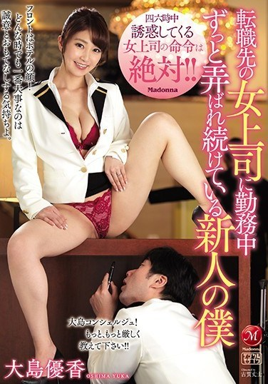 JUY-917 I Got A New Job, And Now I'm The Fresh Face In The Office, And My Lady Boss Is Always Toying With Me During Work Hours Yuka Oshima
