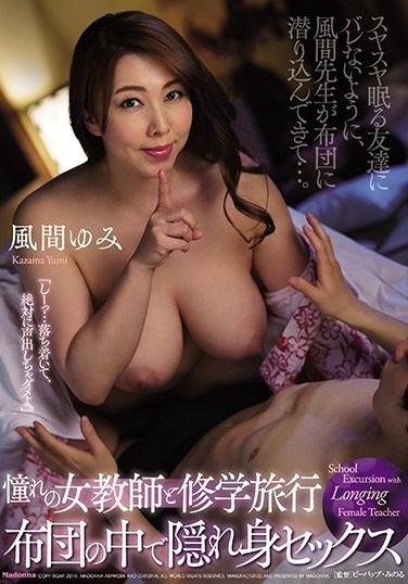 JUY-918 On A Schooltrip With Lusted-After Female Teacher – Secret Sex In The Futon Yumi Kazama
