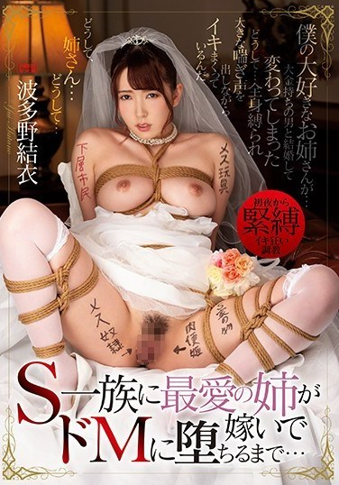 MIAA-113 How My Beloved Older Sister Married Into A Family Of Doms And Became A Masochist… Yui Hatano