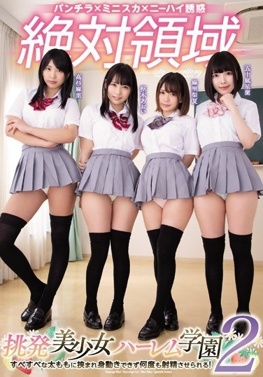 MIRD-190 Short Skirts Long Socks Harem Academy 2 – Get Trapped Between Their Smooth Thighs Until They Make You Cum!