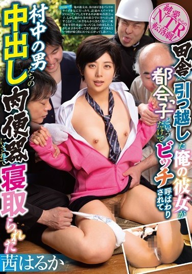 MKON-012 My Girlfriend Moved To The Country, And She Got Called A Bitch By All The Locals Because She's A City Girl, So They All Ganged Up On Her And Made Her A Creampie Cum Bucket For All The Men In Town Haruka Akane