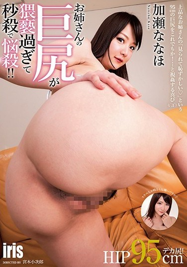 MMKZ-061 The Things She Does With Her Sexy Ass Will Make You Lose Your Mind in Seconds! Nanaho Kase