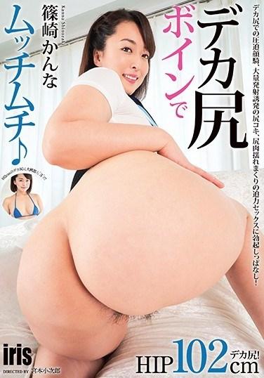 MMKZ-062 Big Ass Boobs And A Voluptuous Body Kanna Shinozaki