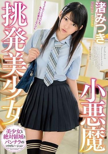 MMUS-034 A Devilishly Provocative Beautiful Girl – Mitsuki Nagisa