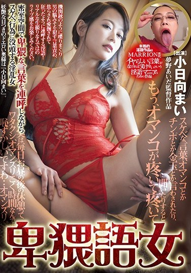 MMYM-030 Dirty Talk Woman Mai Kohinata
