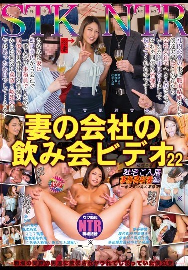 NKKD-131 Drinking Party Video From Wife's Company 22, Moving Into Company Housing Newlywed Wife Edition