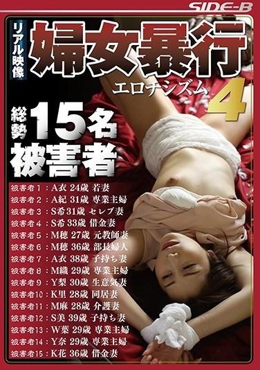 NSPS-817 Real Video Sexual Violation Eroticism 4