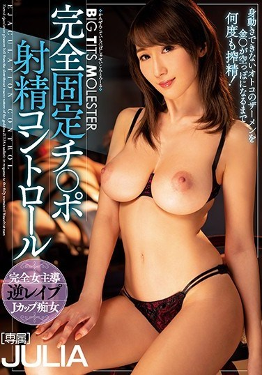 PPPD-773 Total Obsession: Cock Orgasm Control JULIA