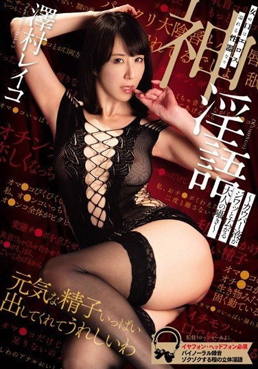 RASH-005 A Woman's Mouth Is An Overflowing Eros Company Vessel Divine Dirty Talk Your Pre-Cum Will Cum Oozing Out As She Whispers Naughty Adult Things Into Your Ear Reiko Sawamura