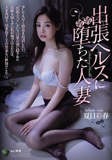 RBD-932 Married Woman Falls Into Call Girl Trap Iroha Natsume