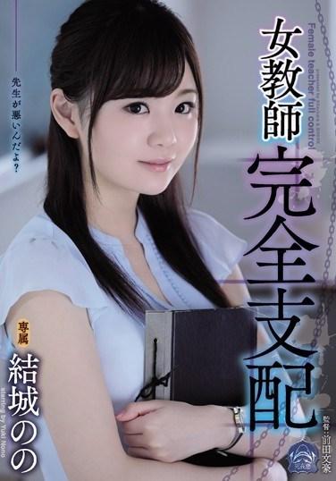 SHKD-863 Female Teacher Total Domination Nono Yuki