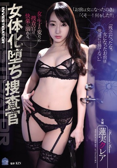 SHKD-865 Gender Bend Secret Agent Kurea Hasumi