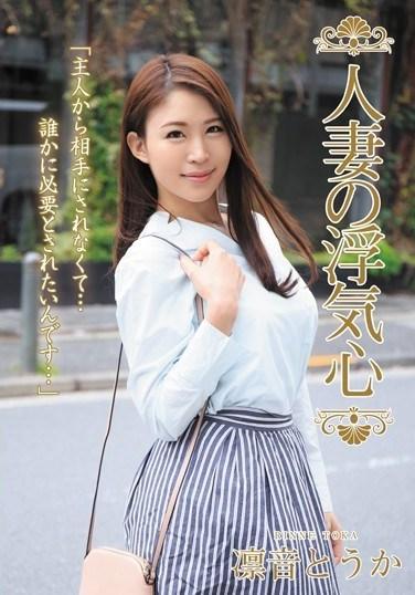SOAV-055 A Married Woman's Infidelity – Touka Rinon