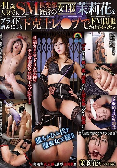 SOJU-012 41 Years Old Queen Marika Is A Married Woman Who Runs An S&M Club, And Now She's Getting Her Pride Dragged Through The Mud By Juniors Dominating Seniors And Forced To Awaken Her Inner Maso Bitch LOL Queen Marika (41 Years Old)