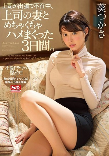 SSNI-518 While My Boss Was Away On A Business Trip, I Fucked The Shit Out Of The Boss's Wife For 3 Whole Days. Tsukasa Aoi