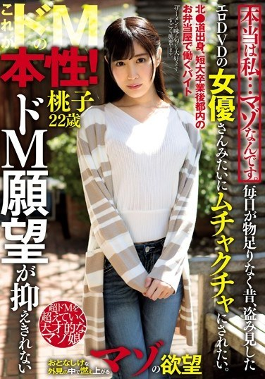 USBA-008 The Truth Is… I'm A Maso Bitch. Every Day Feels Empty To Me, And I Find Myself Watching Erotic DVDs, And Wishing That I Could Get My Brains Fucked Out Like Those Adult Video Actresses. She's Unable To Suppress Her Maso Desires Any Longer Momoko 22 Years Old