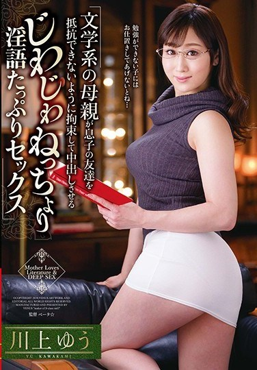 VAGU-212 Literature Student Mom Renders A Friend Of Her Son Defenseless As She Ties Him Up And Forces Him Inside Of Her For A Hot And Heavy Raw Sex Session Full Of Dirty Talk Yu Kawakami