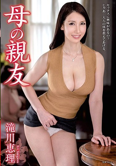 VEC-370 Mom's Friend Eri Takigawa