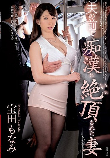 VEC-371 A Beautiful Married Woman Gets Brought To Climax By A Molester In Front Of Her Husband – Monami Takarada