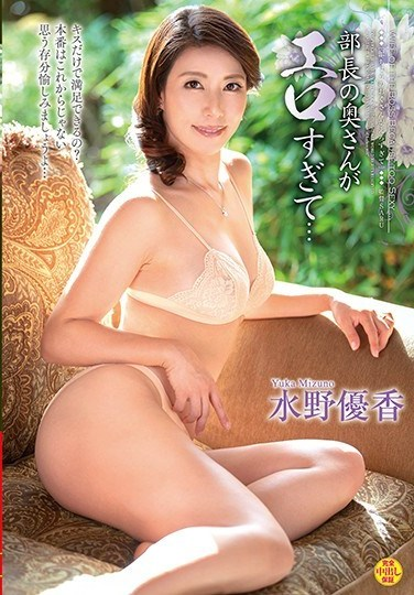 VEC-373 My Boss' Wife Was Just Too Sexy… Yuka Mizuno