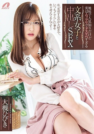 XVSR-489 Creampie Sex With A Girl Who's Plain And Shy But Is Really Dirty. Hibiki Otsuki