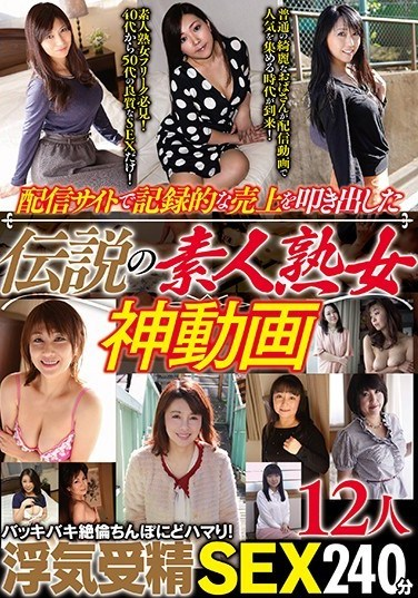 MBM-064 A Divine And Legendary Amateur Mature Woman Video That Scored Record-Breaking Sales On A Streaming Website Infidelity Semen-Receiving Sex 12 Ladies 4 Hours