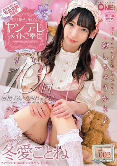 ONEZ-199 This Dedicated Maid Loves To Serve Her Master Much Too Much Vol.002 Kotone Toa