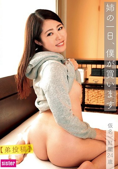 SIS-101 I'll Pay For A Whole Day Of Your Time – Kuran, 24 Years Old