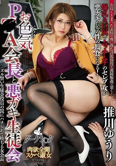 GVG-918 A Sexy P*A Director And A Bad Boy Student Council President Yuri Oshikawa