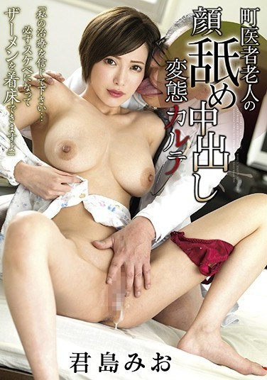 GVG-922 The Old Town Doctor Is Giving A Face-Licking Perverted Creampie Diagnosis Mio Kimijima